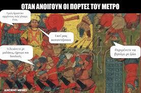 Ancient Memes - ancientmemes