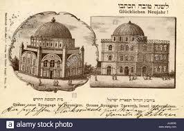 new year s postcards hurva synagogue jerusalem new year s postcard late 19th early