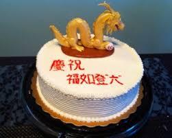 60th birthday chinese dragon sweet stuff cakery