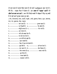 Worksheets On Subjects And Predicates Hindi Grammar Work Sheet Collection For Classes 5 6 7 U0026 8