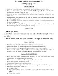 subjective type questions dav public brs nagar ludhiana