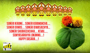 dussehra 2017 wishes best whatsapp gif images sms messages