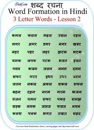 read hindi 3 letter words hindi reading pinterest letters