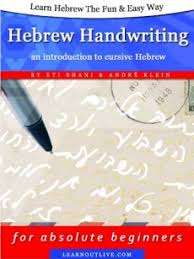 free hebrew worksheets hebrew exercises for beginners