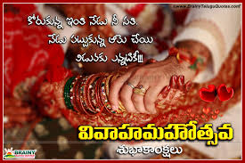 wedding quotes in telugu marriage quotes in telugu images best quote 2017