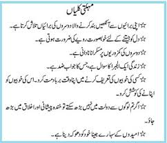wedding quotes urdu wedding jokes in urdu wedding urdu jokes jokes