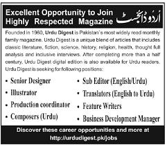 journalists jobs in pakistan newspapers urdu news urdu digest urdu magazine jobs for writers editor composers