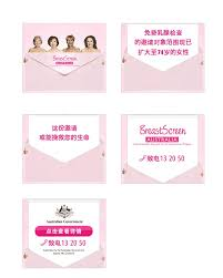 cancer screening simplified chinese breastscreen australia