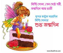 Pics Birthday Cards Bengali Birthday Cards Amazing Invitation Template Design By