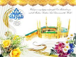 Islamic Invitation Cards Card Invitation Design Ideas Islamic Greeting Cards Rectangle