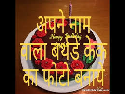 birthday cake with name edit write name on image online picture
