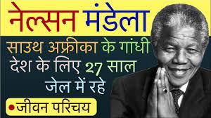 nelson mandela his biography nelson mandela biography in hindi inspiring biography of nelson