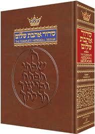 pocket siddur complete artscroll siddur hebrew pocket size alljudaica