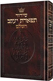 pocket siddur artscroll leather siddur nusach sefard hebrew only pocket size