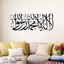 wedding quotes muslim islamic wall sticker home decor muslim mural allah arabic