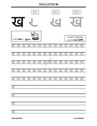 practice worksheet for hindi alphabet kha by ashish kalra tpt