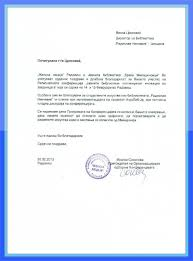 thanksgiving letter to colleagues jagodina public library u0026 agrolib ja project letter of