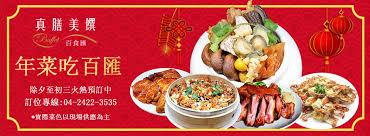cuisine alin饌 真膳美饌百食匯 publicaciones taichung opiniones sobre ús