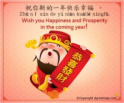 lunar new year photo cards wish you happiness new year cards