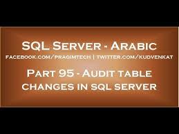 Sql Server Audit Table Changes Audit Table Changes In Sql Server In Arabic