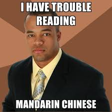 Meme In Chinese - i have trouble reading mandarin chinese create meme