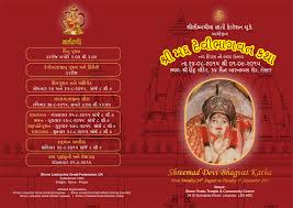 Invitation Cards For Ganesh Festival Devi Bhagvat Katha 2015 U2013 Shree Hindu Temple And Community Centre