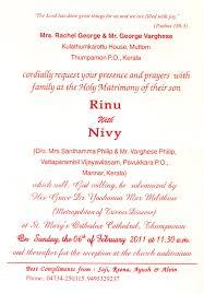 House Invitation Card Married Invitation Card Malayalam Hindu Marriage Invitation Cards