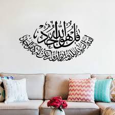 online get cheap islam quran islamic calligraphy aliexpress com islamic wall sticker muslim arabic bismillah quran calligraphy home decor cw 21 china