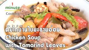 minute cuisine ต มยำไก บ านใบมะขามอ อน chicken soup with tamarind leaves 1 minute