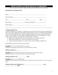 high student resume worksheet free download