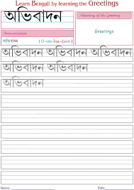 learn bengail language by learning greetings
