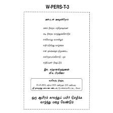 wedding quotes tamil wedding invitation wordings for friends in tamil style by