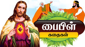 bible stories in tamil tamil stories of kids bible stories for