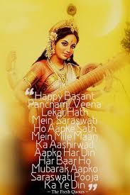 Saraswati Puja Invitation Card 50 Most Beautiful Happy Vasant Panchami Wish Pictures And Photos