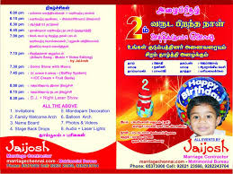 1st birthday invitation in tamil alesi info