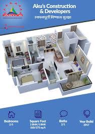 floor plan for the lavish 1bhk u0026 2 bhk at arihant nano ruby in