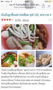 cuisine sur la 2 ล งเล งล กช นปลา accueil menu prix avis sur le