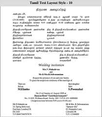 wedding quotes tamil tamil quotes for wedding invitation tamil wedding invitation