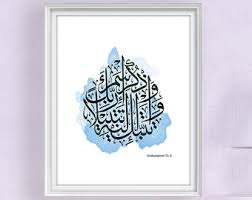 printable islamic quotes islamic art instant digital download kids decor gift