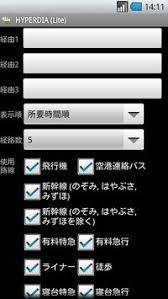 hyperdia japan rail search apk free maps navigation - Hyperdia Japan Rail Search Apk