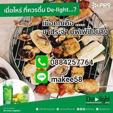 de cuisine light ด ไลท ด มหน ก นอนด ก ต นมาโคตรเพล ย เคร ยด จากการทำงาน de