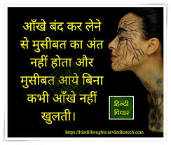 quote on success in hindi hindi thoughts suvichar 1000 thoughts in hindi picture messages