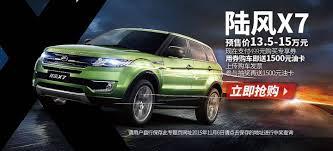 land wind x7 landwind x7 el plagio chino del range rover evoque diariomotor