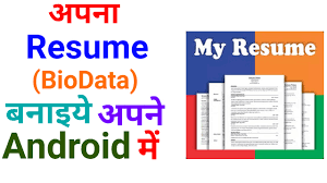 Best Resume App Android by How To Make Professional Resume Biodata In Android Youtube