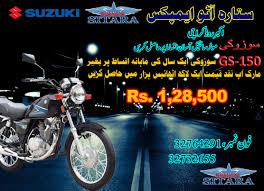 suzuki motorcycle 150cc suzuki gs 150 on easy installments pic2 u2013 association of pakistan