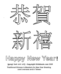 35 best chinese characters worksheets for kids images on pinterest