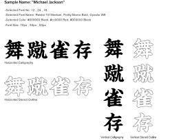 japanese name translation moji garden japanese symbols