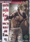 คุณชายพันธุ์โชะ โคฮินาตะ มิโนรุ เล่ม 43 | Phanpha Book Center ...