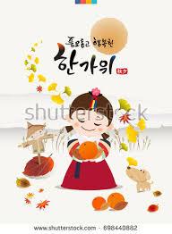 rich harvest happy chuseok hangawi translation stock vector