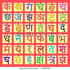 hindi letters stock images royalty free images u0026 vectors